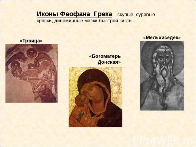 Иконы Феофана Грека – скупые, суровые краски, динамичные мазки быстрой кисти.