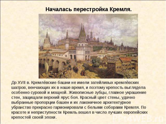 До XVII в. Кремлёвские башни не имели затейливых кремлёвских шатров, венчающих их в наше время, и поэтому крепость выглядела особенно суровой и мощной. Живописные зубцы, главное украшение стен, защищали верхний ярус боя. Красный цвет стены, удачно в…