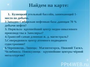 1. Кузнецкий угольный бассейн, занимающий 1- место по добыче.2.Западно-Сибирская