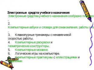 1. Электронные средства учебного назначения сообразно планированию курса.2.