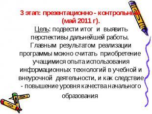 3 этап: презентационно - контрольный (май 2011 г).Цель: подвести итог и выявить