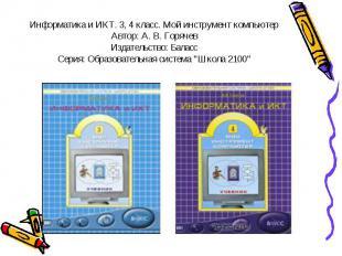 Информатика и ИКТ. 3, 4 класс. Мой инструмент компьютерАвтор: А. В. ГорячевИздат
