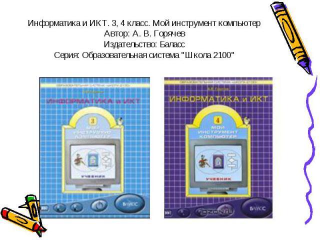Информатика и ИКТ. 3, 4 класс. Мой инструмент компьютерАвтор: А. В. ГорячевИздательство: БалассСерия: Образовательная система