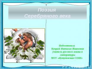 Поэзия Серебряного века Подготовила Куприй Наталья Ивановнаучитель русского язык