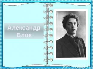 АлександрБлок