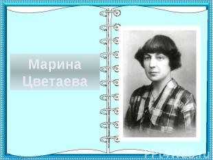 МаринаЦветаева