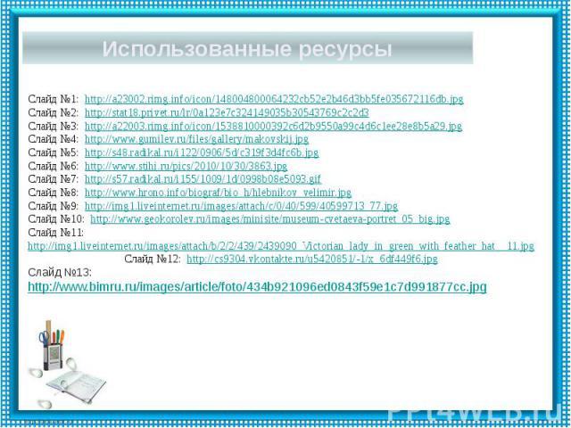 Использованные ресурсы Слайд №1: http://a23002.rimg.info/icon/148004800064232cb52e2b46d3bb5fe035672116db.jpgСлайд №2: http://stat18.privet.ru/lr/0a123e7c324149035b30543769c2c2d3Слайд №3: http://a22003.rimg.info/icon/1538810000392c6d2b9550a99c4d6c1ee…