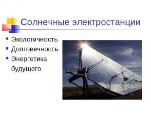 Солнечные электростанции ЭкологичностьДолговечностьЭнергетика будущего