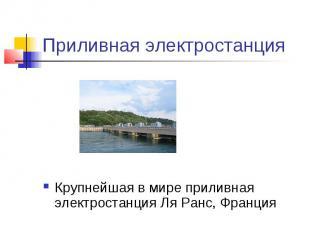 Приливная электростанция Крупнейшая в мире приливная электростанция Ля Ранс, Фра