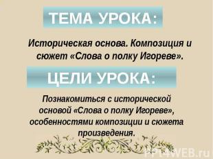 ТЕМА УРОКА: Историческая основа. Композиция и сюжет «Слова о полку Игореве». ЦЕЛ