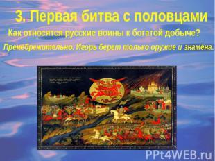 3. Первая битва с половцами Как относятся русские воины к богатой добыче? Пренеб