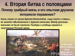 4. Вторая битва с половцами Почему храбрый князь и его опытная дружинапотерпели