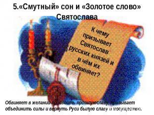 5.«Смутный» сон и «Золотое слово» Святослава К чему призывает Святослав русских