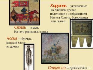 Хоруговь — укрепленное на длинном древке полотнище с изображением Иисуса Христа,