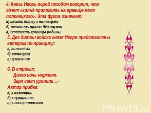 4. Князь Игорь перед походом говорит, что хочет «копьё проломить на границе поля