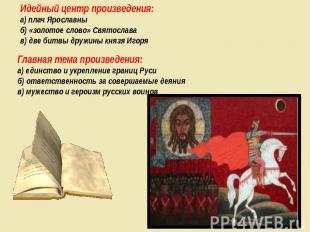 Идейный центр произведения:а) плач Ярославныб) «золотое слово» Святославав) две