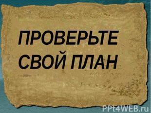 ПРОВЕРЬТЕ СВОЙ ПЛАН