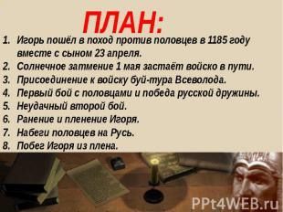 Игорь пошёл в поход против половцев в 1185 году вместе с сыном 23 апреля.Солнечн