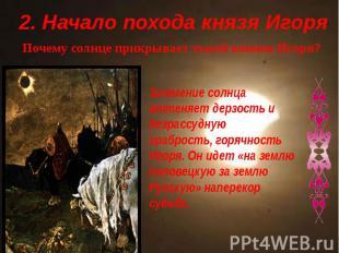 2. Начало похода князя Игоря Почему солнце прикрывает тьмой воинов Игоря? Затмен