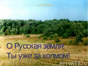 О Русская земля! Ты уже за холмом!