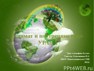 Климат и внутренние вода Урала Урок географии, 8 классУчитель: Климашина Н.А. МБ