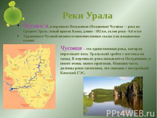 Реки Урала Чусовая, в верховьях Полуденная (Полдневая) Чусовая — река на Среднем