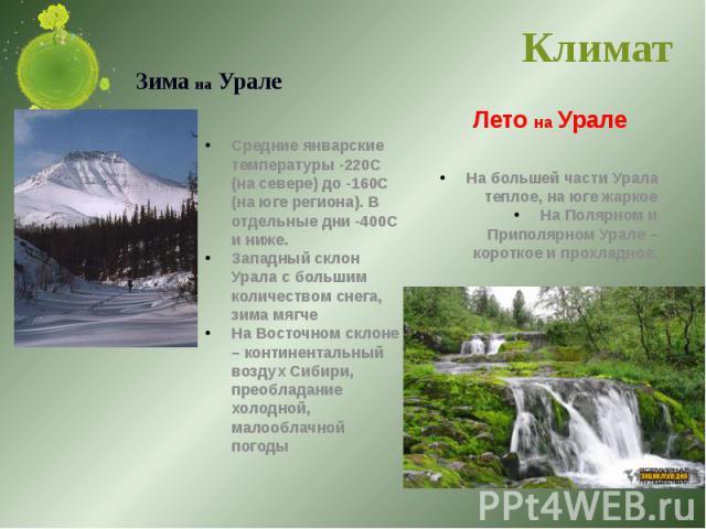 Зима на Урале Средние январские температуры -220С (на севере) до -160С (на юге региона). В отдельные дни -400С и ниже.Западный склон Урала с большим количеством снега, зима мягчеНа Восточном склоне – континентальный воздух Сибири, преобладание холод…