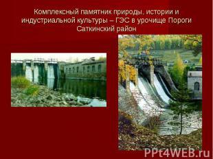 Комплексный памятник природы, истории и индустриальной культуры – ГЭС в урочище