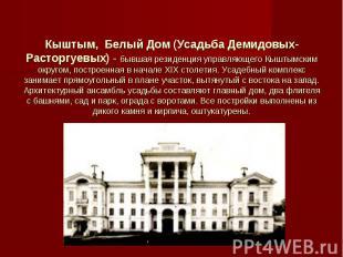 Кыштым, Белый Дом (Усадьба Демидовых-Расторгуевых) - бывшая резиденция управляющ