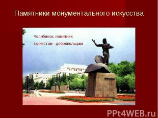 Памятники монументального искусства