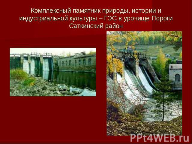 Комплексный памятник природы, истории и индустриальной культуры – ГЭС в урочище ПорогиСаткинский район