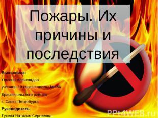 Пожары. Их причины и последствия Выполнила: Орлова Александра ученица 10 класса