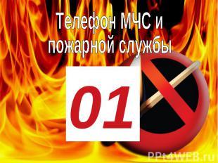 Телефон МЧС и пожарной службы