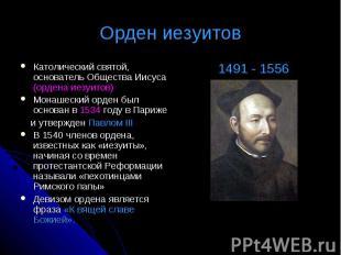 Орден иезуитов Католический святой, основатель Общества Иисуса (ордена иезуитов)