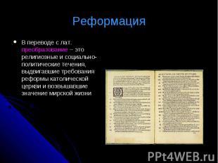 РеформацияВ переводе с лат. преобразование – это религиозные и социально-политич