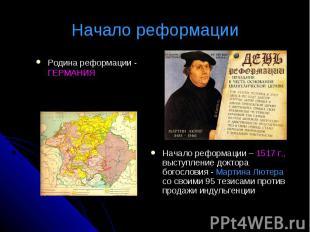Начало реформации Родина реформации - ГЕРМАНИЯ Начало реформации – 1517 г., выст