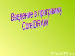Введение в программу CorelDRAW
