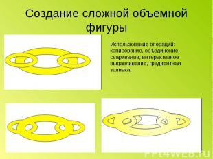 Создание сложной объемной фигуры Использование операций: копирование, объединени