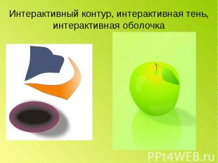 Интерактивный контур, интерактивная тень, интерактивная оболочка