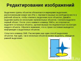 Редактирование изображений Выделение группы объектов обозначается маркерами выде