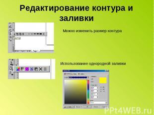 Редактирование контура и заливки Можно изменить размер контура Использование одн