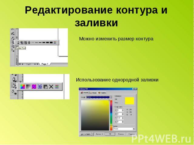 Редактирование контура и заливки Можно изменить размер контура Использование однородной заливки