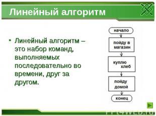 Линейный алгоритм Линейный алгоритм – это набор команд, выполняемых последовател