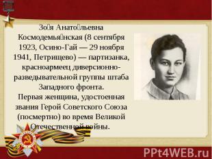 Зоя Анатольевна Космодемьянская (8 сентября 1923, Осино-Гай — 29 ноября 1941, Пе