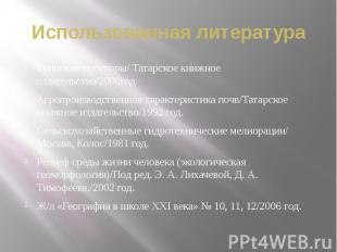 Использованная литература Буинские просторы/ Татарское книжное издательство/2000