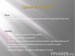 Цель: Оценка особенностей проявления водной эрозии на территории Киятского посел
