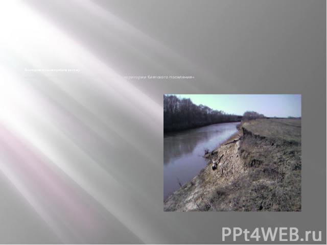 Исследовательская работа на тему:«Особенности проявления водной эрозии на территории Киятского поселения»