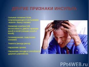 ДРУГИЕ ПРИЗНАКИ ИНСУЛЬТА Сильные головные боли, сопровождающиеся мельканием «муш