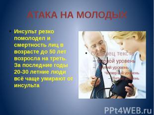 АТАКА НА МОЛОДЫХ Инсульт резко помолодел и смертность лиц в возрасте до 50 лет в
