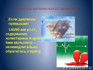 Если давление превышает 140/90 мм рт.ст., содержание холестерина в крови 5мм мол